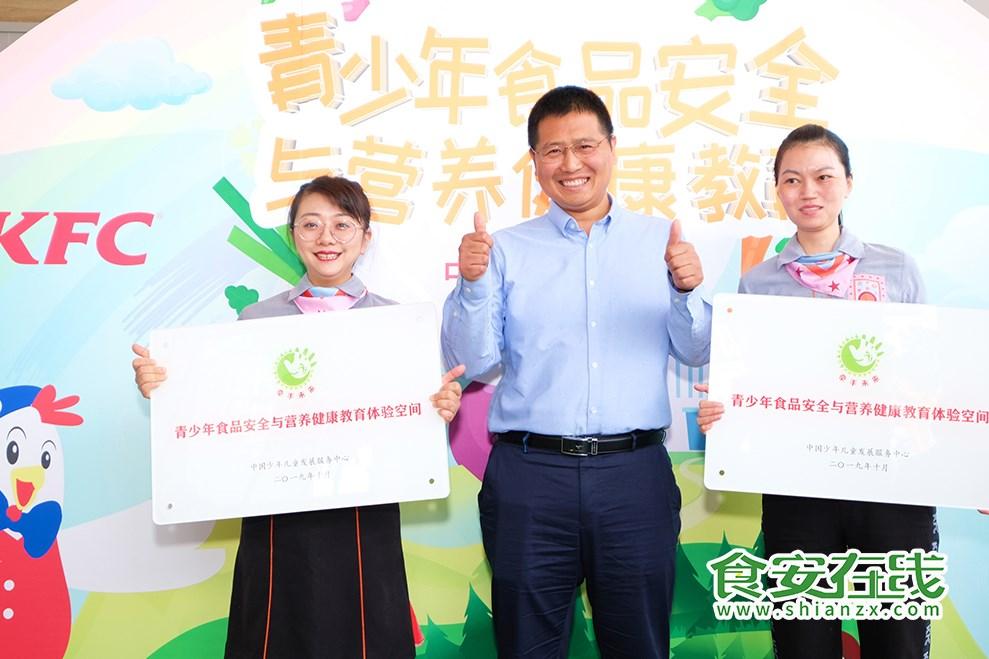 河南首批青少年食品安全与营养健康宣传教育体验空间在肯德基餐厅挂牌