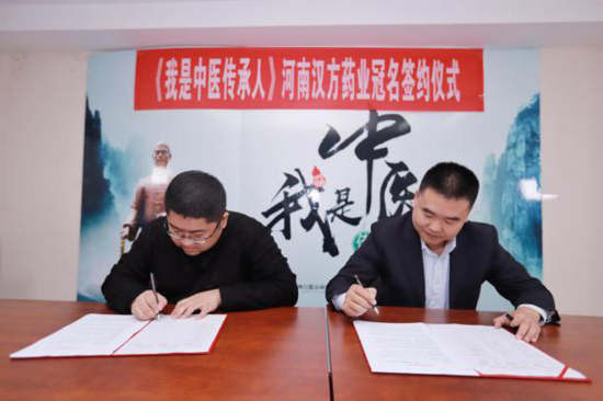 聚焦 | 《我是中医传承人》河南汉方药业冠名签约仪式成功举行